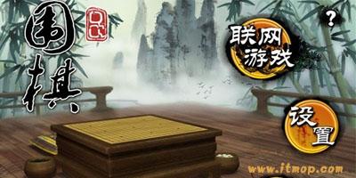 单机围棋游戏