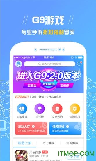 g9游戏助手 v3.1.1 安卓版0