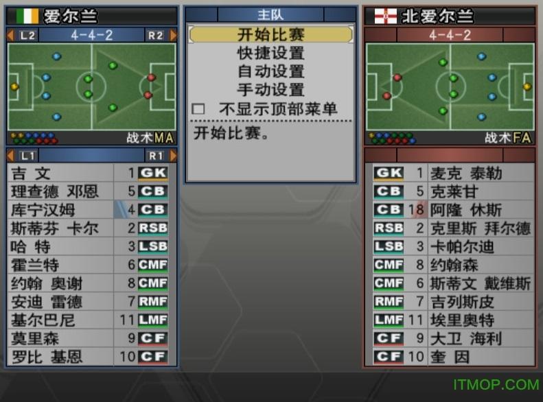 PES2018WEHK球衣及赛事补丁 v0.1 PS4版 0