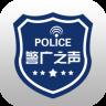警�V之�手�C版v1.0 安卓版