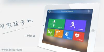 跑步机app