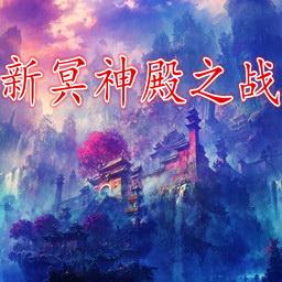 魔兽新冥神殿之战1.1正式版