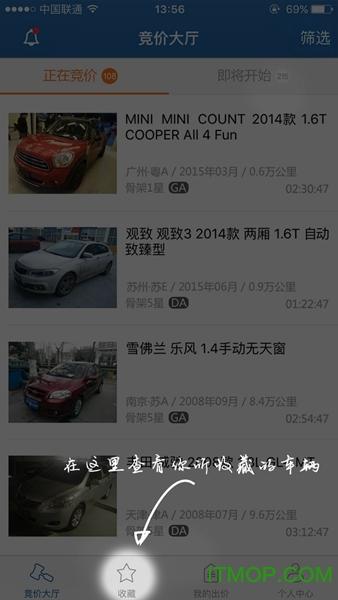 天天拍车经销商版 v2.7.7 安卓版 0