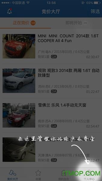 天天拍车经销商版 v2.7.7 安卓版 2