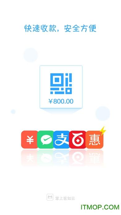 掌上客如云app�O果版 v5.30.2 iPhone版 1
