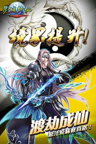 灵域修仙游戏手机版 v1.0.3 官网安卓版 2