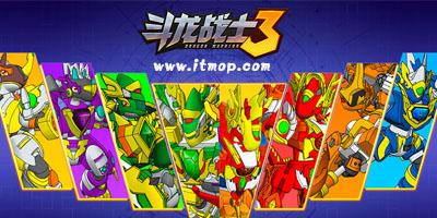 斗龙战士3