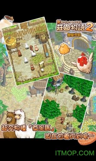 庄园物语2恋爱季节 v1.0.4 安卓版 1