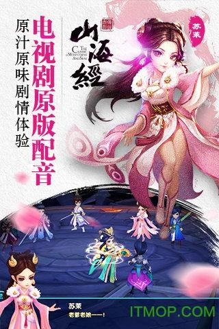 山海经3d游戏手机版 v1.0.0.8 官网安卓版 1