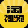 淘视频客户端app
