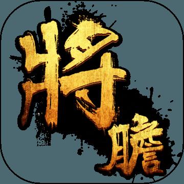 台湾手游将胆游戏