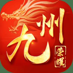 九州荣耀手游官方版