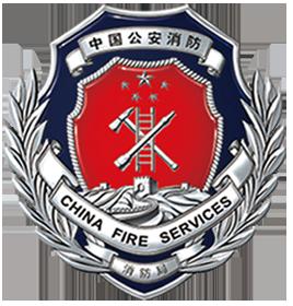 公安消防部队士兵职业技能鉴定培训教材