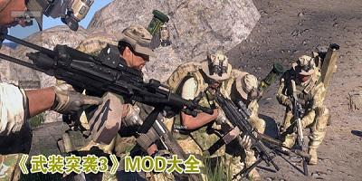 武装突袭3mod