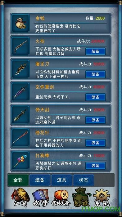 武�b浮生� v1.3 官�W安卓版 0