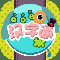 汉字通app