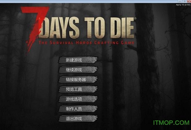 七日杀a15完整汉化补丁 最新版0