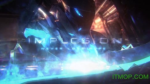 聚爆1.2.7内购龙8国际娱乐唯一官方网站(Implosion) v1.2.7 安卓免谷歌直装版 0