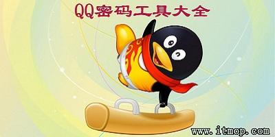 qq密码工具大全