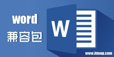 word兼容包