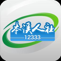 本溪人社12333手机app