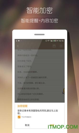 Ami记事本手机客户端 v1.0.5 官网安卓版 0