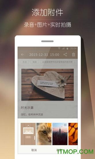 Ami记事本手机客户端 v1.0.5 官网安卓版 1