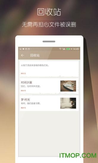 Ami记事本手机客户端 v1.0.5 官网安卓版 3