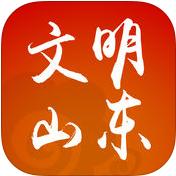 文明山东苹果手机版