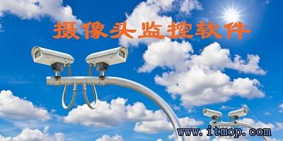 摄像头监控软件下载_摄像头监控软件大全_摄像头监控软件免费版