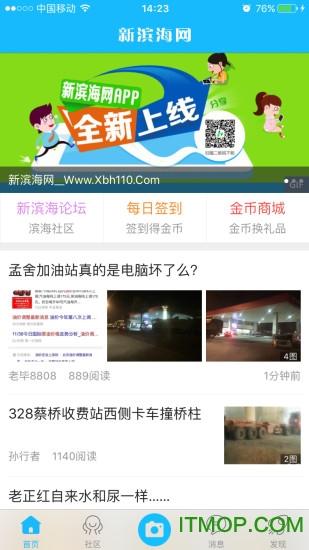 新滨海论坛网手机移动版 v5.1.1 安卓版 0