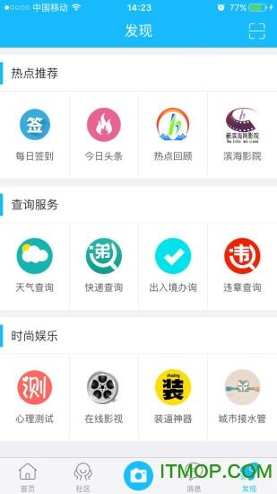 新滨海论坛app