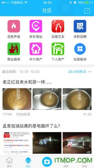 新滨海论坛网手机移动版 v5.1.1 安卓版 1