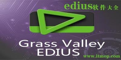 edius哪个版本最好用?EDIUS中文破解版_edius软件免费下载