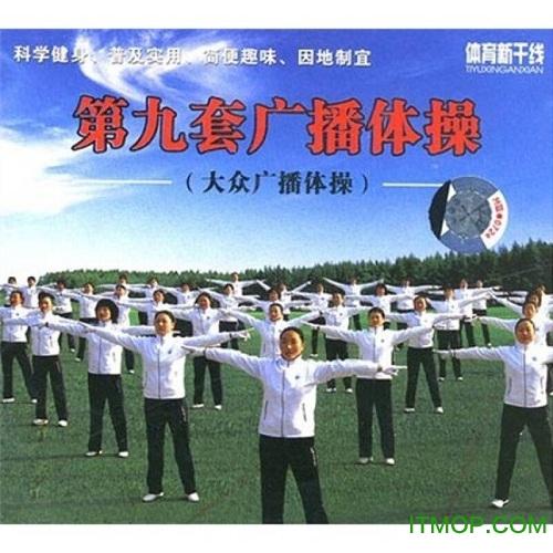 全国第九套广播体操音乐 完整版 0