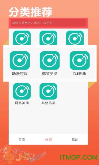 铃声秀秀 v7.3.3 安卓版 1