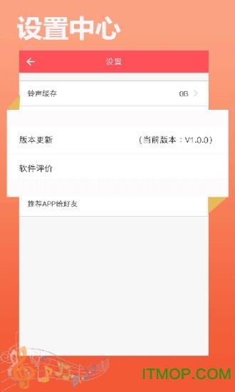 铃声秀秀 v7.3.3 安卓版 3
