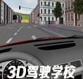 电脑真实模拟开车(3D驾驶学校)