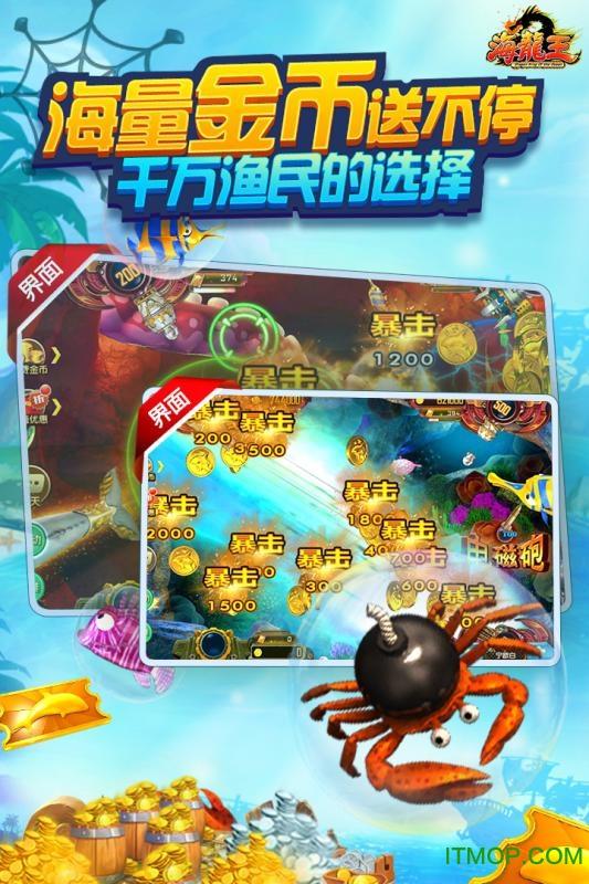 海龙王捕鱼手机游戏 v1.8.0 安卓版 2