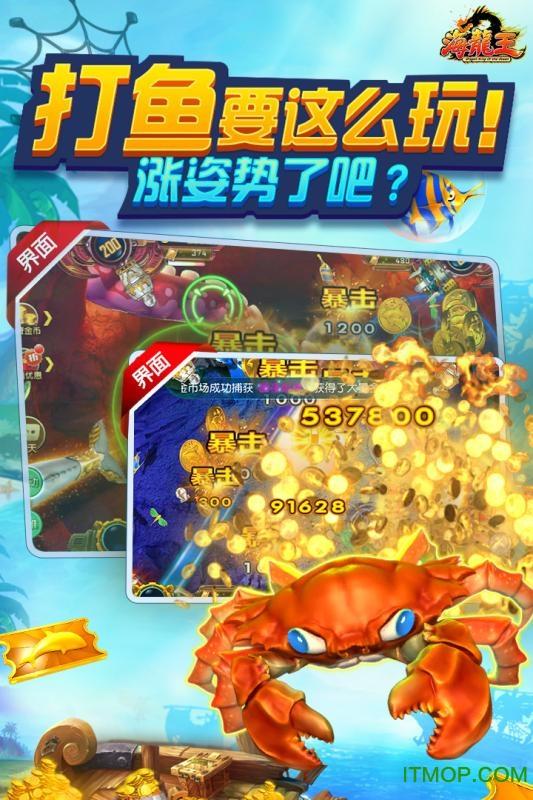 海龙王捕鱼手机游戏 v1.8.0 安卓版 1