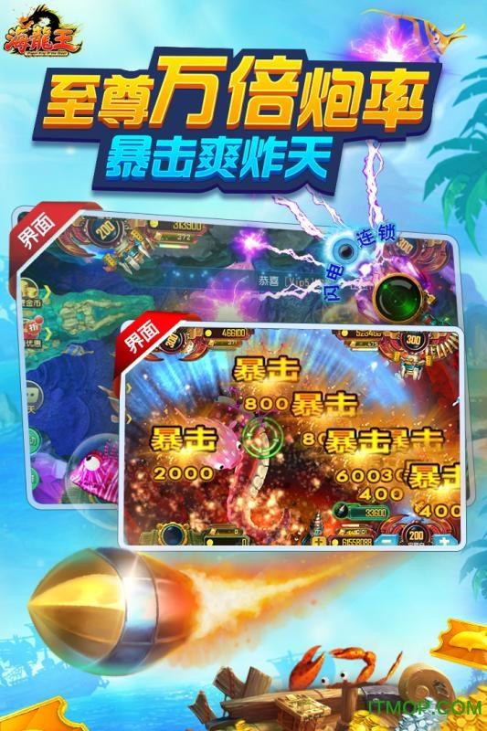 海龙王捕鱼手机游戏 v1.8.0 安卓版 4