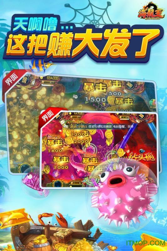 海龙王捕鱼手机游戏 v1.8.0 安卓版 0