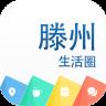 滕州生活圈app