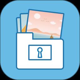 加密相册管家
