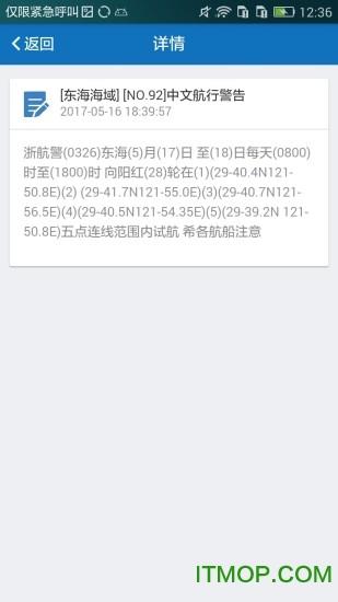 上海海岸电台 v1.0.1 安卓版0