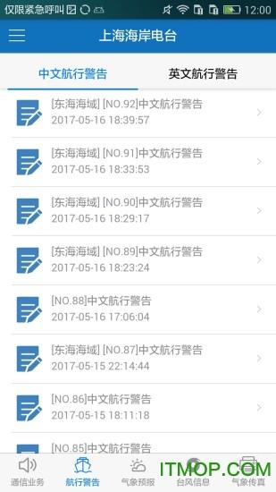 上海海岸电台 v1.0.1 安卓版1