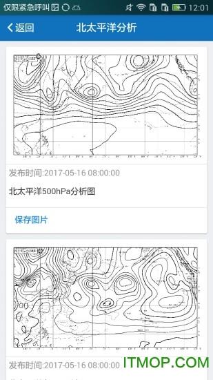 上海海岸电台 v1.0.1 安卓版2
