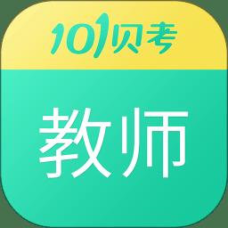 101贝考教师资格证app