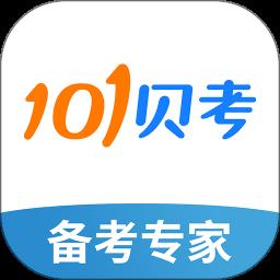101贝考会计从业资格app
