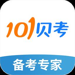 101贝考app